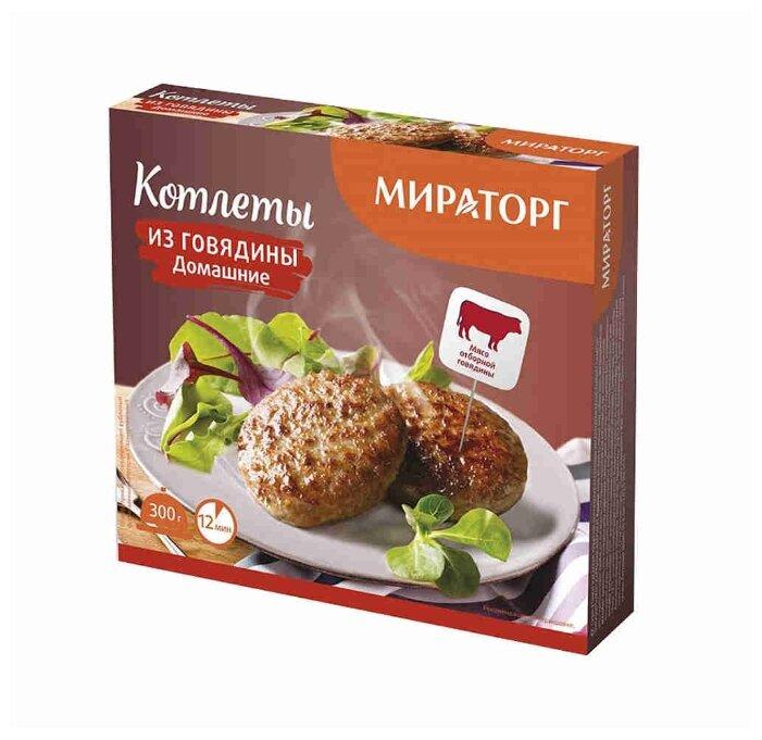 Мираторг Замороженные котлеты из говядины Домашние 300 г
