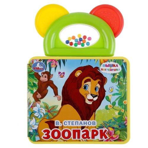 Купить Умка Книжка EVA с погремушкой-прорезывателем Зоопарк., Книжки-игрушки
