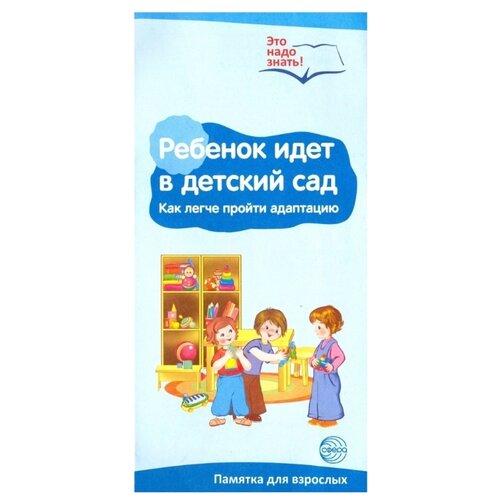 Купить Цветкова Т.В. Ребенок идет в детский сад , Творческий Центр СФЕРА, Книги для родителей