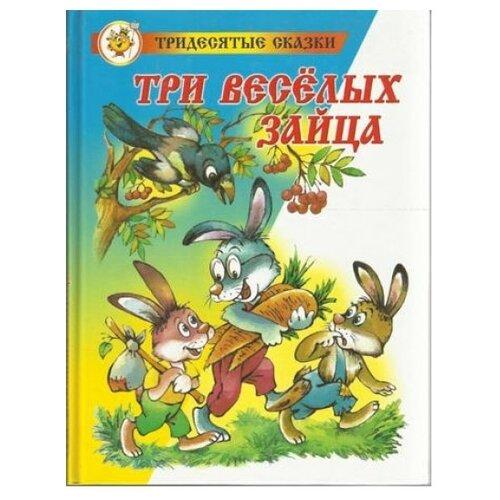 Купить Тридесятые сказки. Три веселых зайца, Самовар, Детская художественная литература