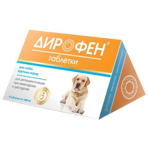 Apicenna Дирофен Плюс таблетки