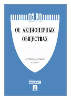 Федеральный закон 208 фз об акционерных обществах