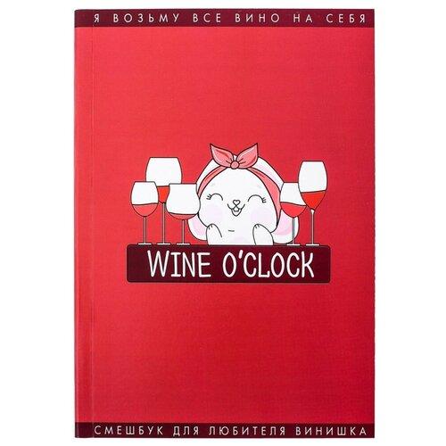 Купить Смэшбук ArtFox Wine О`Clock, А5, 180 листов (4376553), Блокноты
