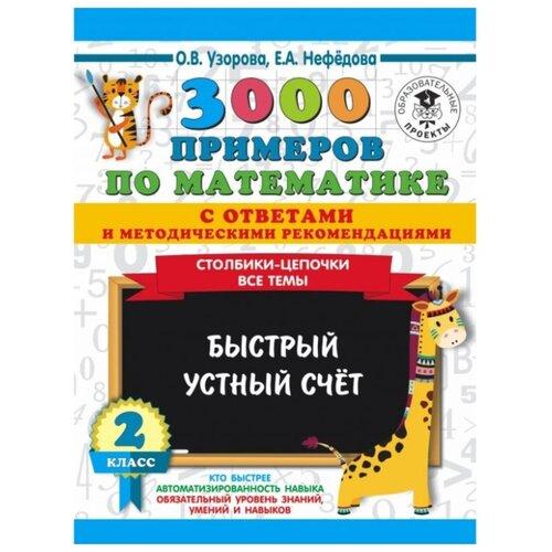 3000 приме. по математике с ответами и методическими рекомендациями. Все темы. 2 класс 4856164