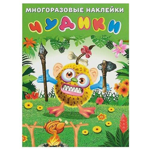 Книжка с наклейками Чудики. Вождь племени , Фламинго, Книжки с наклейками  - купить со скидкой