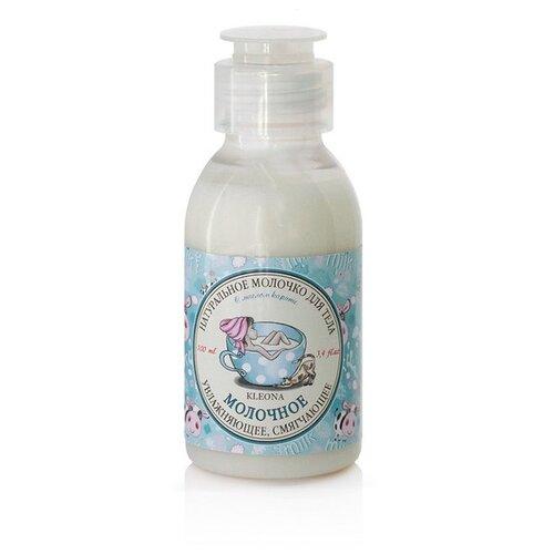 Молочко для тела Kleona Молочное, 100 мл
