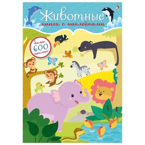 Книжка с наклейками 600 наклеек. Животные книжки с наклейками робинс книга с наклейками окружающий мир 600 наклеек