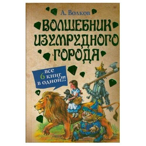 Купить Волшебник Изумрудного города. Все 6 книг в одной, Малыш, Детская художественная литература