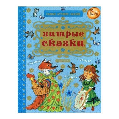 Купить Хитрые сказки, АСТ, Детская художественная литература