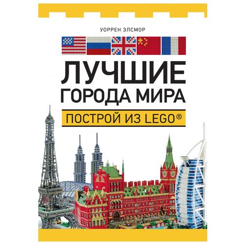 Купить Элсмор У. Лучшие города мира. Построй из LEGO , Манн, Иванов и Фербер, Книги с играми