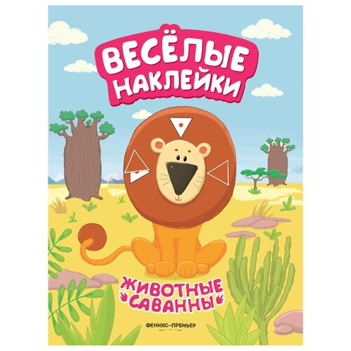 Купить Развивающая книжка с наклейками Животные саванны , Феникс-Премьер, Книжки с наклейками