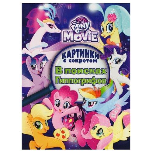 Купить Мой маленький пони. В поисках Гиппогрифов, ЛЕВ, Детская художественная литература