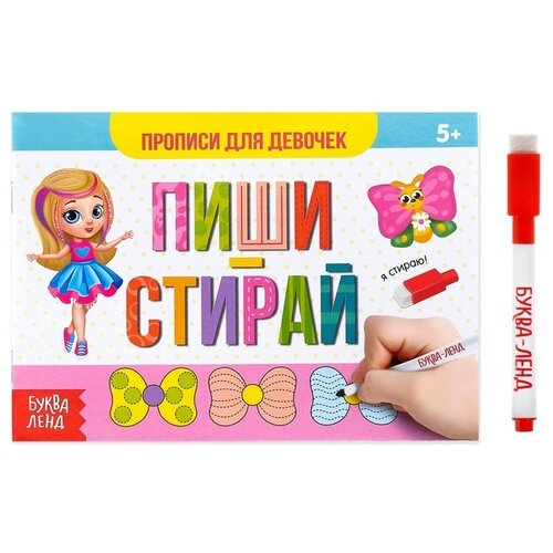 Купить Пиши-стирай. Прописи для девочек, Буква-Ленд, Учебные пособия