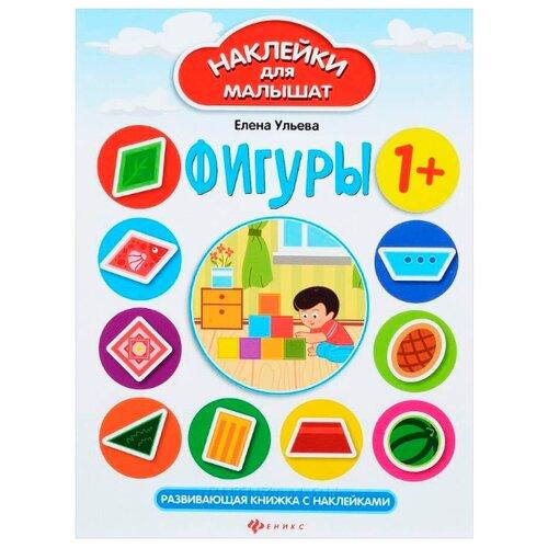 Книжка с наклейками Фигуры - Изд. 4-е хантер д xml базовый курс 4 е изд