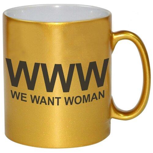Золотая кружка WWW we want woman