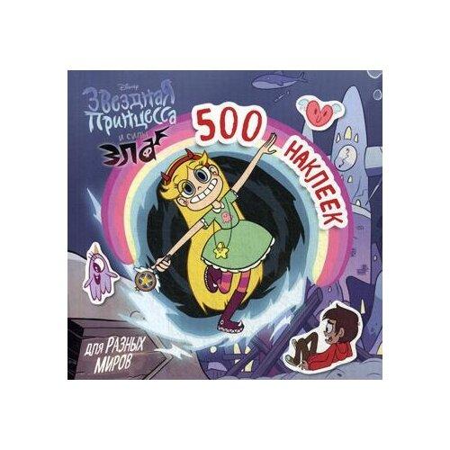 Купить 500 наклеек для разных миров, ЭКСМО, Книги с играми