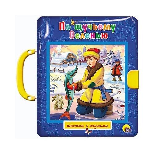 Купить Prof-Press Книжка-игрушка Книжка-пазл с замком. По щучьему веленью, Книжки-игрушки