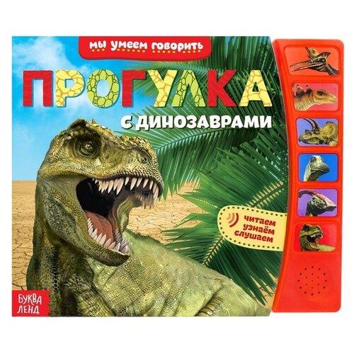 Купить Прогулка с динозаврами, Буква-Ленд, Книги для малышей