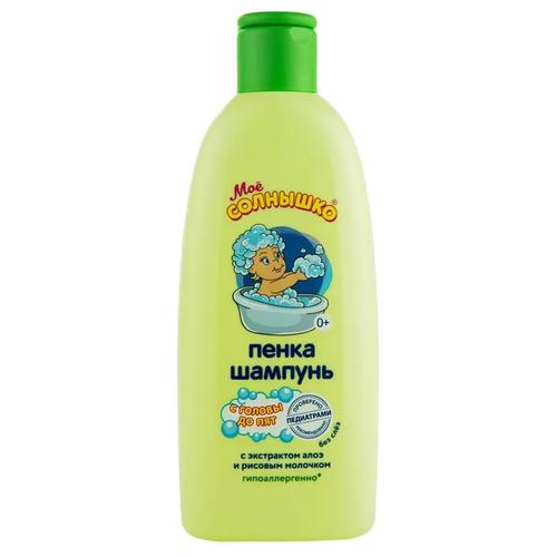 Моё солнышко Пенка-шампунь С головы до пят с экстрактом алоэ и рисовым молочком 200 мл шампунь с рисовым протеином