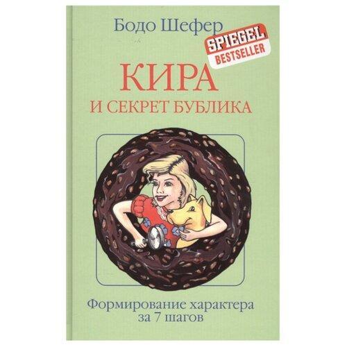 Купить Шефер Б. Кира и секрет бублика , Попурри, Детская художественная литература
