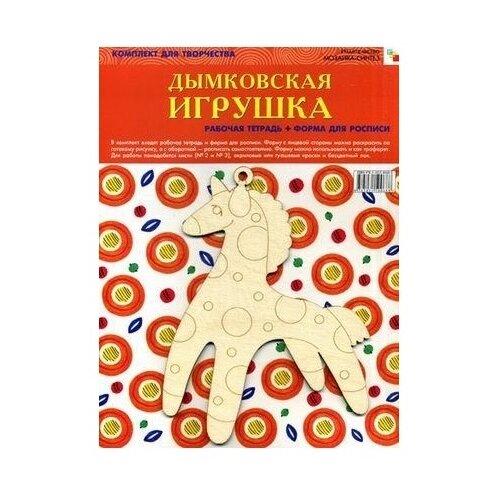 Купить Мозаика-Синтез Набор для творчества Дымковская игрушка (978-5-43150-068-8), Роспись предметов