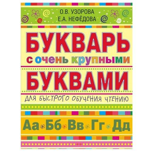 Купить Узорова О., Нефедова Е. Букварь с очень крупными буквами для быстрого обучения чтению , Образовательные проекты, Учебные пособия
