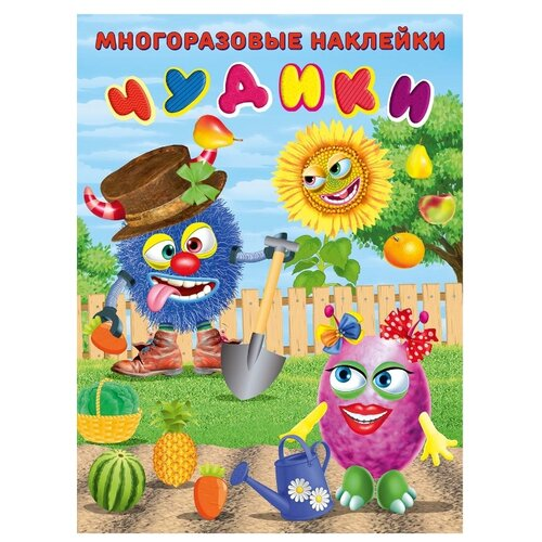 Купить Книжка с наклейками Чудики. Огородник , Фламинго, Книжки с наклейками