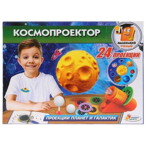 Фото - Набор Играем вместе Космопроектор (TX-10019) набор играем вместе маленький ученый фабрика слизи tx 10017