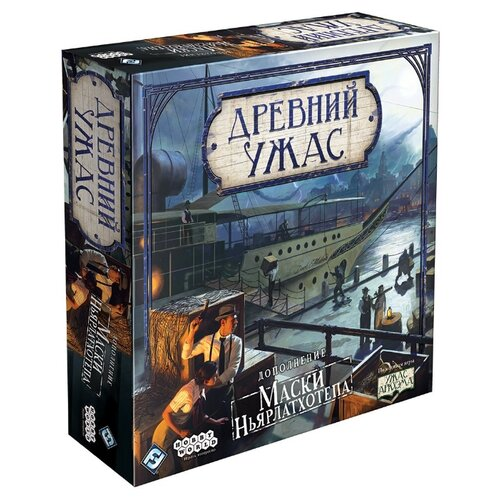 Дополнение для настольной игры HOBBY WORLD Древний Ужас: Маски Ньярлатхотепа