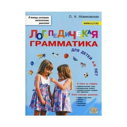 Купить Новиковская О.А. Логопедическая грамматика для детей 4-6 лет , Корона.Век, Учебные пособия