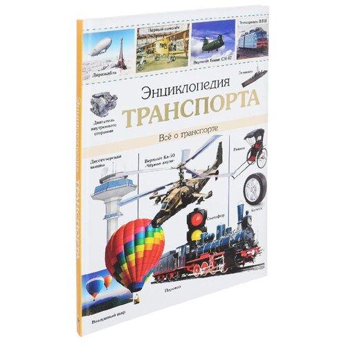 Купить Куруськина М. Энциклопедия транспорта , Prof-Press, Познавательная литература