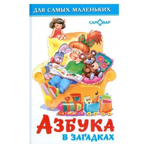 Купить Азбука в загадках. Для самых маленьких, Самовар, Учебные пособия