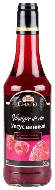 Уксус Chatel Винный с ароматом малины 6%
