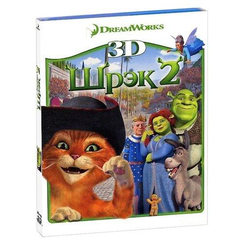 Шрэк 2 (Blu-ray 3D) шрэк навсегда 2 blu ray 3d