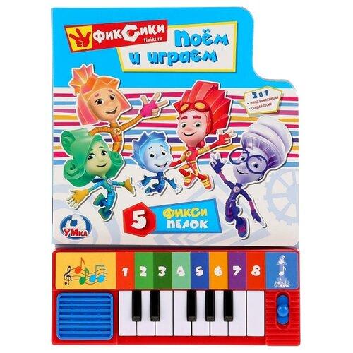 Книга-пианино Умка поем с Фиксиками, 8 клавиш, песенки