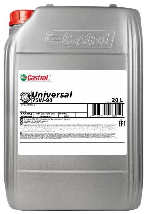 Трансмиссионное масло Castrol Universal 75W-90