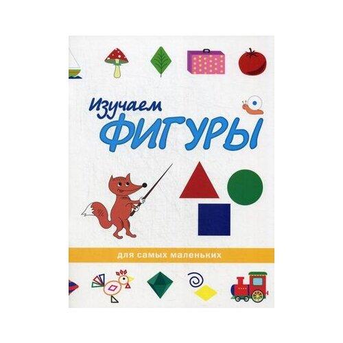 Купить Богатырева О.А. Изучаем фигуры , Мир и Образование, Учебные пособия