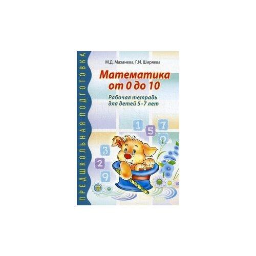 Купить Маханева Майя Давыдовна Математика от 0 до 10. Рабочая тетрадь для детей 5-7 лет , Творческий Центр СФЕРА, Учебные пособия