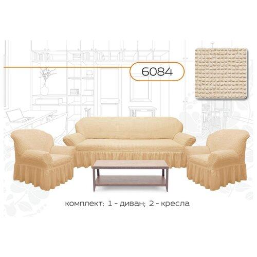 Чехлы на диван и 2 кресла, цвет: ванильный