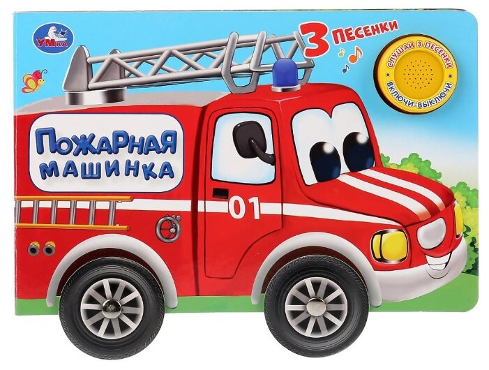 """Кузнецова О. """"Пожарная машина"""" — Книги для малышей — купить по выгодной цене на Яндекс.Маркете"""