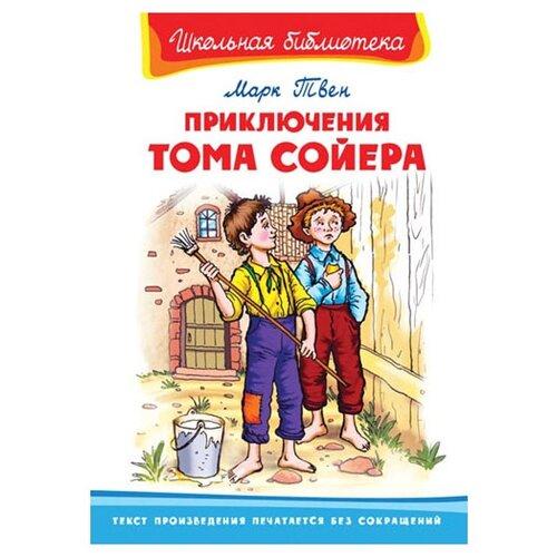 Твен М. Школьная библиотека. Приключения Тома Сойера
