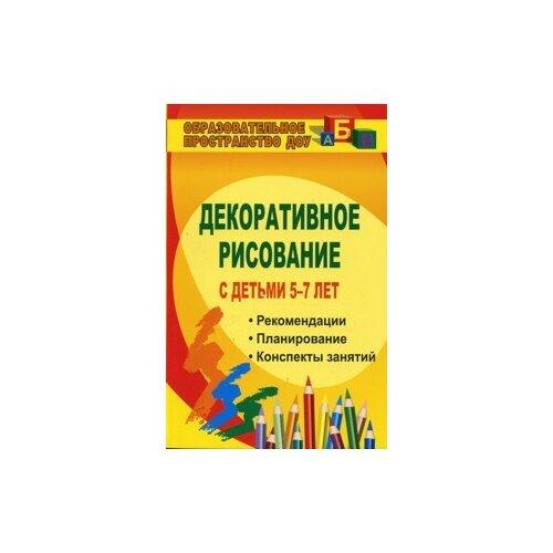 Купить Гаврилова В.В. Декоративное рисование с детьми 5-7 лет. Рекомендации, планирование, конспекты занятий , Учитель, Учебные пособия