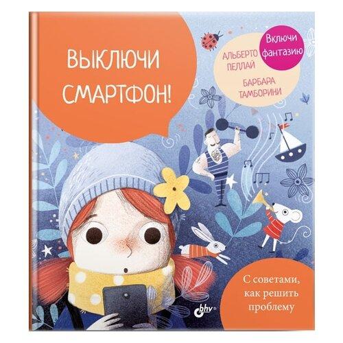 Пеллай А. Выключи смартфон! , BHV, Книги для родителей  - купить со скидкой