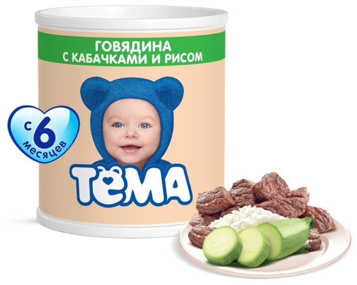 Пюре Тёма говядина с кабачками и рисом (с 6 месяцев) 100 г, 1 шт