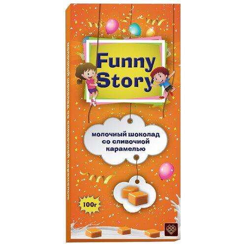 Шоколад Libertad Funny Story молочный со сливочной карамелью, 100 г