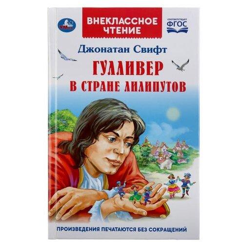 Купить Свифт Дж. Внеклассное чтение. Гулливер в стране лилипутов , Умка, Детская художественная литература