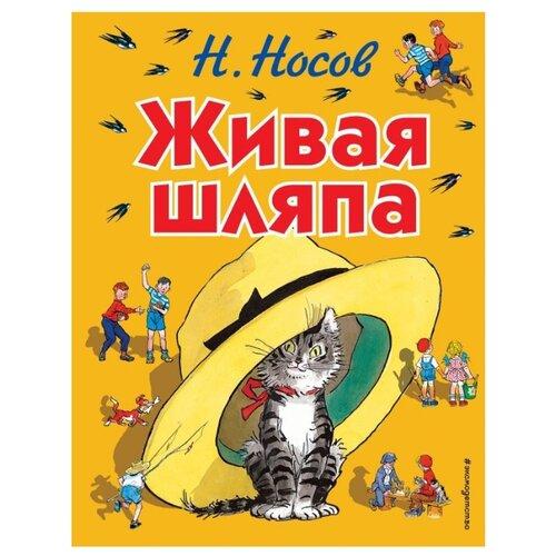 Купить Носов Н.Н. Живая шляпа , ЭКСМО, Детская художественная литература