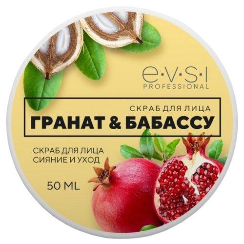 Купить EVSI скраб для лица Гранат и Бабассу сияние и уход 50 мл