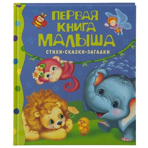 Купить Неволина Е.А. Первая книга малыша. Стихи, сказки, загадки , РОСМЭН, Книги для малышей