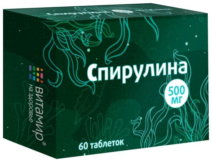Спирулина таб. 500 мг №60 — купить по выгодной цене на Яндекс.Маркете